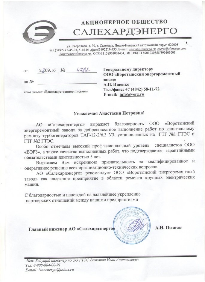 https://verz.ru/assets/galleries/16/pismo-s-blagodarnostyu-salehardenergo-1600x1000-788.jpg