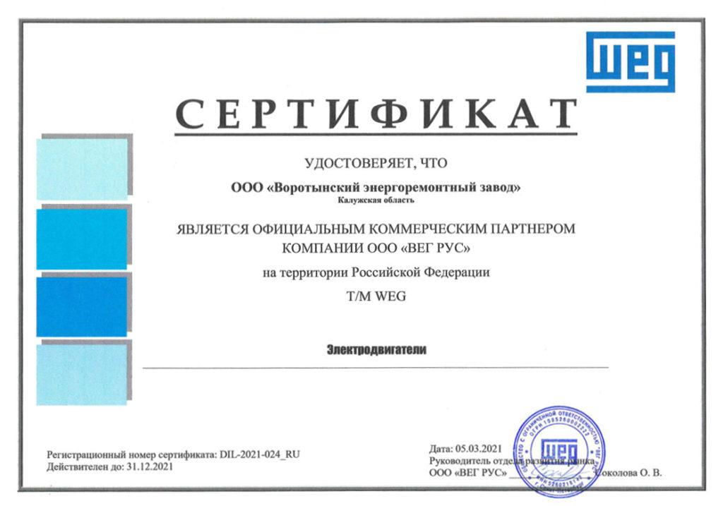 Это изображение имеет пустой атрибут alt; его имя файла - VEG-RUS_Sertifikat-partnera-VJeRZ_2021-3-1024x717.jpg